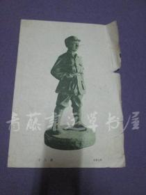 杂志内页插页画一张:小八路(雕塑)王官乙 作