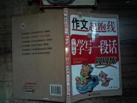 波波乌·作文起跑线:小学生学写一段话周周练(注音版)