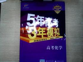 曲一线 2019 B版 5年高考3年模拟 高考化学(新课标专用)