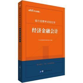 中公教育2020银行招聘考试轻松学:经济金融会计
