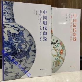 全套2册中国明代陶瓷+中国清代瓷器彩图文版(英)索姆詹宁斯著,张淳淳译上海书画出版社正版明代清代陶瓷收藏鉴赏书籍 本书是英国研究中国明清陶瓷史的重要著作
