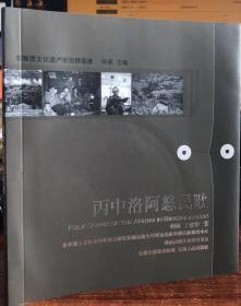 丙中洛阿怒民歌(非物质文化遗产的田野图像)(附光盘)