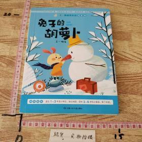 兔子的胡萝卜/王一梅获奖童话(彩色注音版)