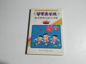 华罗庚学校数学竞赛试题与详解(第3分册):小学5、6年级