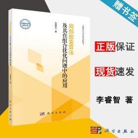 局部搜索算法及其在组合优化问题中的应用 李睿智 组合数学 数学 科学出版社 9787030619099 书籍 #