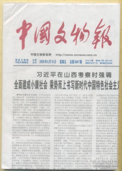 中国文物报 2020年5月15日 国际博物馆日特刊
