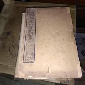 线装本《增评加注全图红楼梦》卷首到卷十五全 共16册全 民国二十年印行 上海同文书局藏板