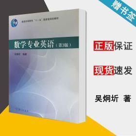 数学专业英语 第3版 吴炯圻 数学专业英语 数学 高等教育出版社 9787040513882 书籍 #
