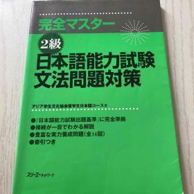 日本语能力试验文法问题对策2级