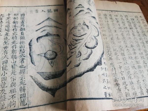 明万历 刻本 子部术数   地理风水类 《人子须知资孝书》五册!典型明版画风格!