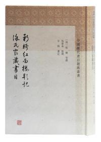 新辑红雨楼题记 徐氏家藏书目(中国历代书目题跋丛书 32开精装 全一册)