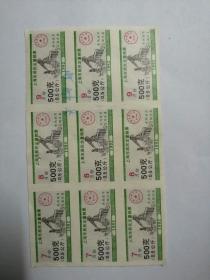 1992年 上海市居民定量粮票   500克   9枚合售   实物拍照