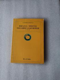 断裂与共识:网络时代中国主流媒体与主流价值观构建