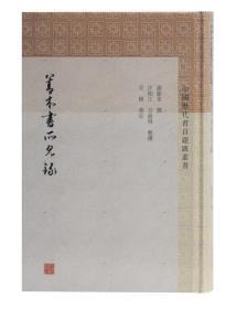 善本书所见录(中国历代书目题跋丛书 32开精装 全一册)