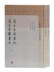 澹生堂读书记 澹生堂藏书目(中国历代书目题跋丛书 32开精装 全二册)