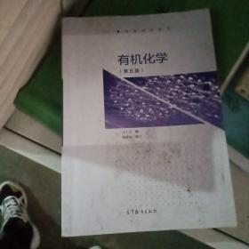 有机化学(第5版)/高等学校教材