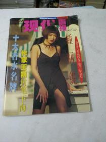 现代画报1995年3月号