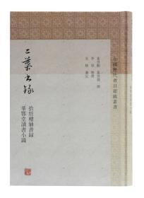 二叶书录(中国历代书目题跋丛书 32开精装 全一册)
