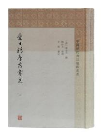 爱日精庐藏书志(中国历代书目题跋丛书 32开精装 全二册)