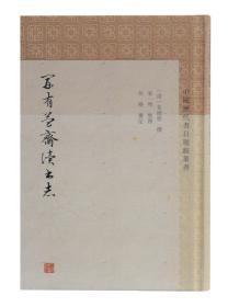 开有益斋读书志(中国历代书目题跋丛书 32开精装 全一册)