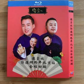 德云社郭德纲跨年北京站全程回顾(2020)相声 蓝光