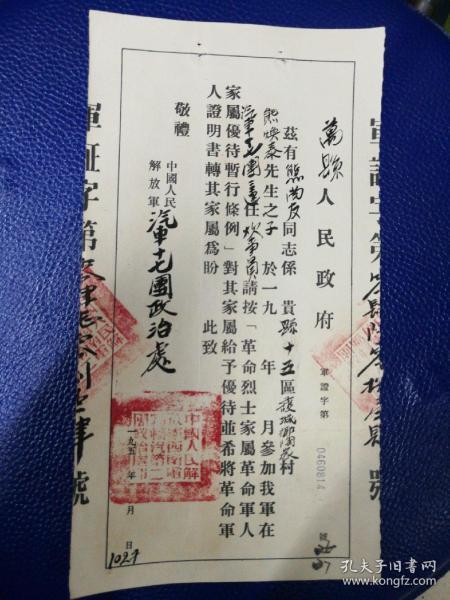 中国人民解放军汽车十七团政治部存根