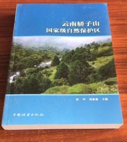 云南轿子山国家级自然保护区.
