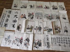 贺友直国画  书法  书信等三十幅,约二十个平尺,保真!