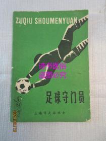 足球守门员——刘光标编写,张永和绘图