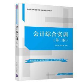 会计综合实训(第二版)(高职高专财务会计类专业精品规划教材)
