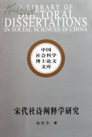 【正版】宋代杜诗阐释学研究