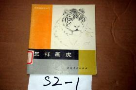中国画技法入门;怎样画虎