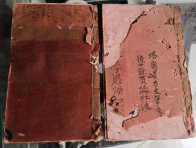 清代乾隆板地理秘籍,阳宅三要两本四卷一套全