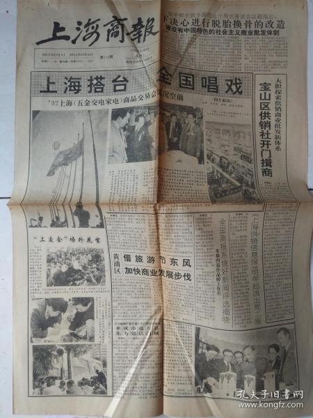 上海商报92年11月4日,94.10.12、12.7、12.14