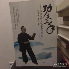 功夫上手—传统内功太极拳拳学笔记