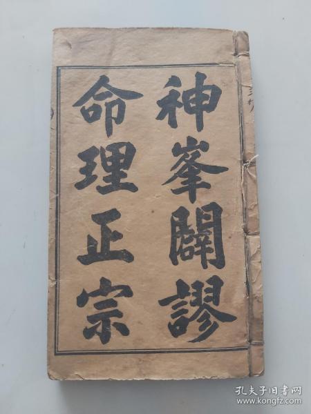 民国石印/神峰通考命理正宗2本合订一本