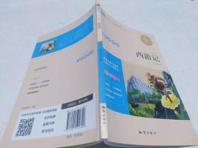 语文新课标无障碍阅读西游记(注音彩绘版)