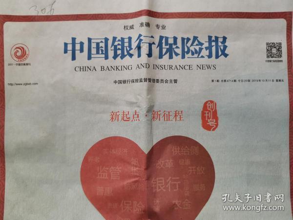 中国保险报(停刊号)、中国银行保险报(创刊号)两张一套
