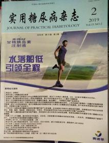 实用糖尿病杂志2019年2期