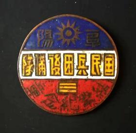 民国孤品---(安徽)阜阳国民兵团后备队结业纪念铜章美品