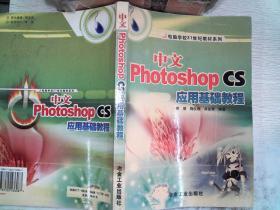 中文版photoshop cs 应用基础教程
