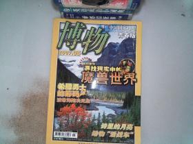 博物 中国国家地理 青春版 2007.03