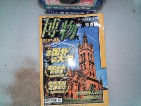 博物 中国国家地理 青春版 2007.05
