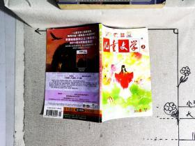 儿童文学 2011年8月22号上.8月23号中