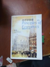 (正版17)经济学原理:微观经济学分册(第6版)9787301208281