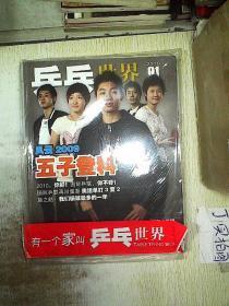 乒乓世界 2010 1 .