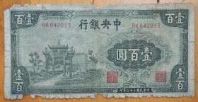 民国纸币:壹百圆 一百元 100元 BK042013