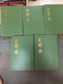 三国志 中华书局精装