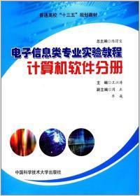 电子信息类专业实验教程(计算机软件分册普通高校十三五规划教材) 正版 王江涛  9787312043826