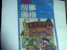小朋友故事画报 1990年第12期